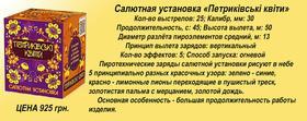Салютная установка 'Петриківські квіти' на 25 выстрелов