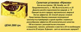 Салютная установка 'Фірмова' на 198 выстрелов