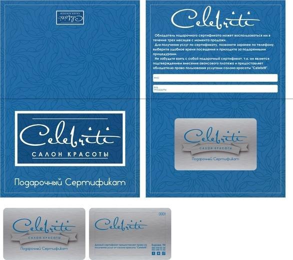 Celebriti, центр лазерної косметології та корекції фігури - Подарунковий сертифікат