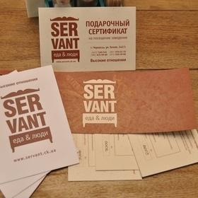 Подарочный сертификат SerVant