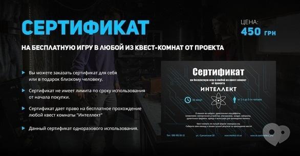 Интеллект, квест-комната - Подарочный сертификат