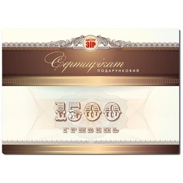 Фото-1 Зір, салон оптики - Подарочный сертификат на 1500 грн.