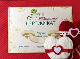 8 марта - Подарочный сертификат на приобретение услуг от 'Фрагранс'