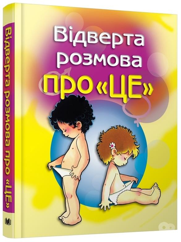 Книги учебник секса