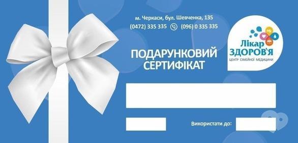 Лікар Здоров'я, центр семейной медицины - Подарочные сертификаты