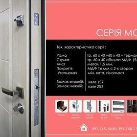 Стройся! - Двери входные 'Монолит' 860*2050