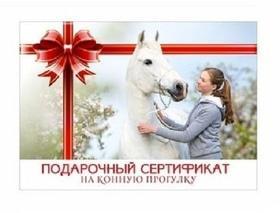День Св. Валентина  - Подарунковий сертифікат на кінну прогулянку
