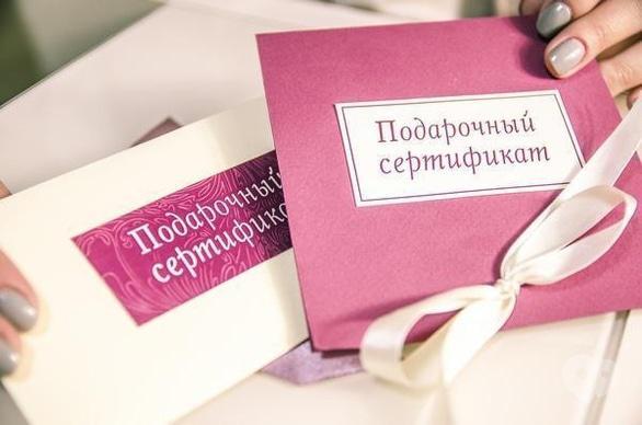 Авицена, медицинский центр - Подарочный сертификат
