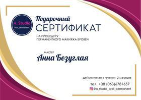 Подарочный сертификат на процедуру перманентного макияжа бровей