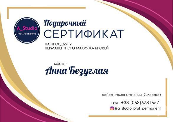 Фото-1 Анна Безуглая, мастер перманентного макияжа, профессиональный визажист - Подарочный сертификат на процедуру перманентного макияжа бровей