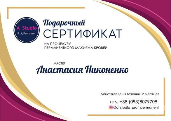 Фото-2 Анна Безуглая, мастер перманентного макияжа, профессиональный визажист - Подарочный сертификат на процедуру перманентного макияжа бровей