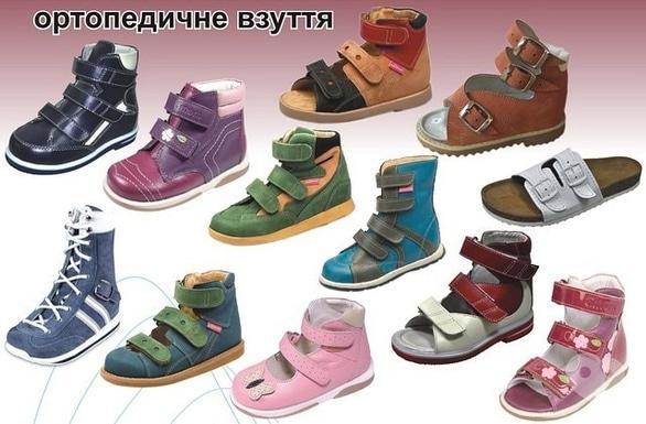 Купити Ортопедичне взуття в MEDГрація у Черкасах b13432c40de00