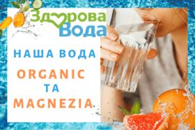 Будь здоров! - 'Здоровая вода' питьевая очищенная, минерализованная Magnezia