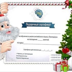 Новий рік  2020 - Подарунковий сертифікат