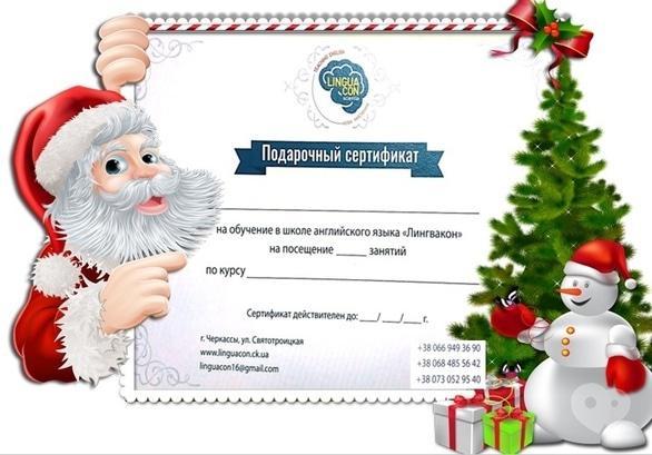 Лингвакон, учебные курсы английского языка - Подарочный сертификат