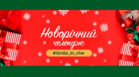 Novorichnyy chelendzh smile in che.4
