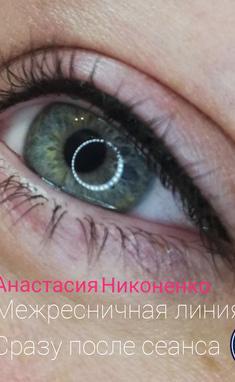 Анна Безуглая, мастер перманентного макияжа, профессиональный визажист - Межресничная линия