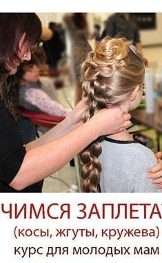 Art-стиль, курсы красоты - Курс 'Плетения' (индивидуальное обучение)