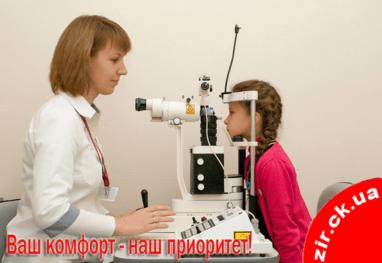 Зір, салон оптики - Лечение детской амблиопии, косоглазия, близорукости, астигматизма