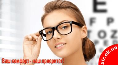 Зір, салон оптики - Підбір окулярів будь-якої складності