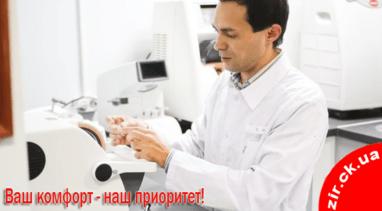 Зір, салон оптики - Изготовление очков под заказ