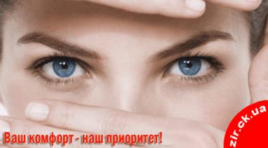Зір, салон оптики - Підбір контактних лінз
