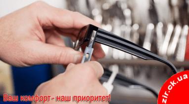 Зір, салон оптики - Ремонт очков и оправ