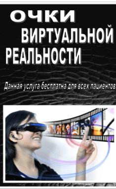 Джулия, стоматология - Очки виртуальной реальности