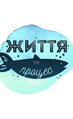 Наснага, студия развития Оли Чипенко - Групповой тренинг 'Жизнь как процесс'