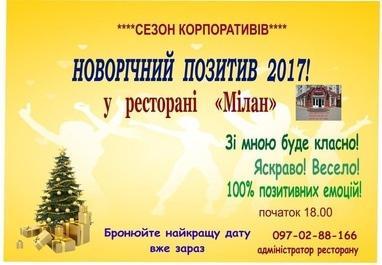Светлана Мельник, Ведущая, тамада - Новогодний позитив – 2017