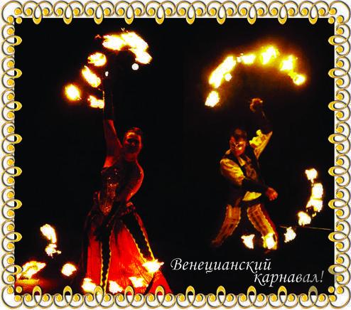 """Фото 9 - Сварожичи, огненное шоу, пиротехническое шоу, великаны на ходулях - Огненно-пиротехническое шоу """"Венецианский карнавал"""" (4 актера)"""