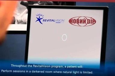 Новий Зір, офтальмологічний центр - Лікування амбліопії. Метод Revitalvision