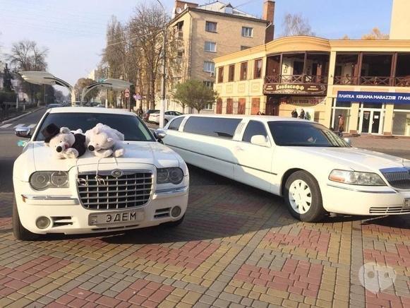 Фото 1 - Эдем, агентство организации праздников - Прокат лимузина в Черкассах и Черкасской области