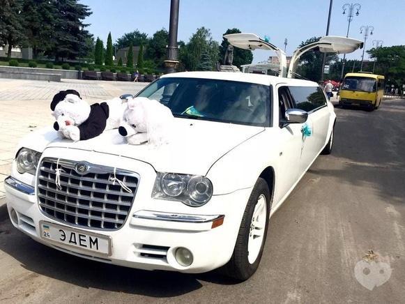 Фото 4 - Эдем, агентство организации праздников - Прокат лимузина в Черкассах и Черкасской области