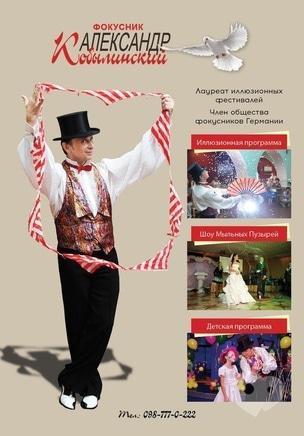 Фото 1 - Александр Кобылинский, фокусник - Иллюзионная программа на свадьбу