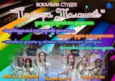 Дом культуры им. Ивана Кулика - Вокальная студия 'Палитра талантов'