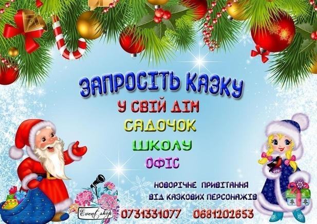 EventShop, организация мероприятий - Дед Мороз и Снегурочка