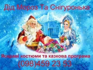 Мир Торжества, організація свят - Виклик діда Мороза і Снігурки