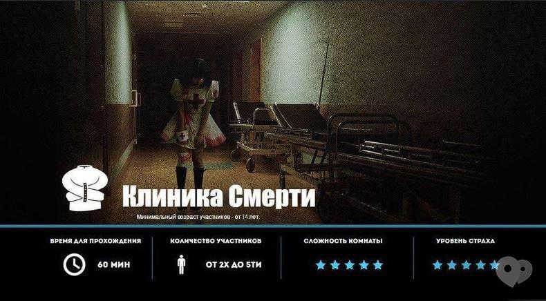 Интеллект, квест-комната - Клиника смерти
