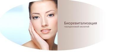 Диалог, центр здоровья и красоты - Биоревитализация, редермализация