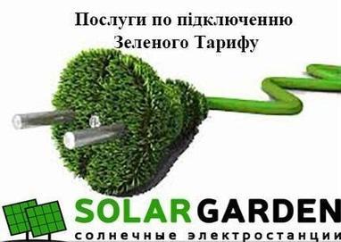 Solar Garden, альтернативная энергетика, солнечные электростанции - Услуги по подключению Зелёного Тарифа