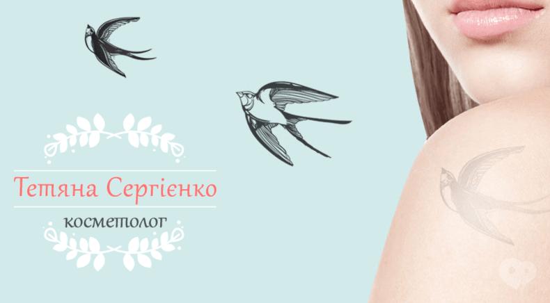 Сергиенко Татьяна Валерьевна, косметолог - Удаление татуировок лазером