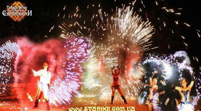 """Фото 2 - Сварожичі, вогняне шоу, піротехнічне шоу, велетні на ходулях - Піротехнічно-вогняне шоу """"ФЕЄРІЯ"""""""