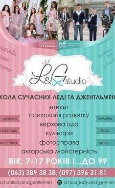 SMART KIDS, центр развития - Школа-студия леди и джентельменов 'L&Gstudio'