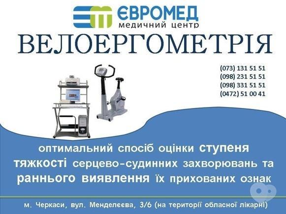 ЕВРОМЕД, медицинский центр - Велоэргометрия