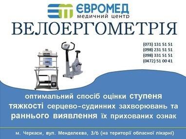 ЄВРОМЕД, медичний центр - Велоергометрія