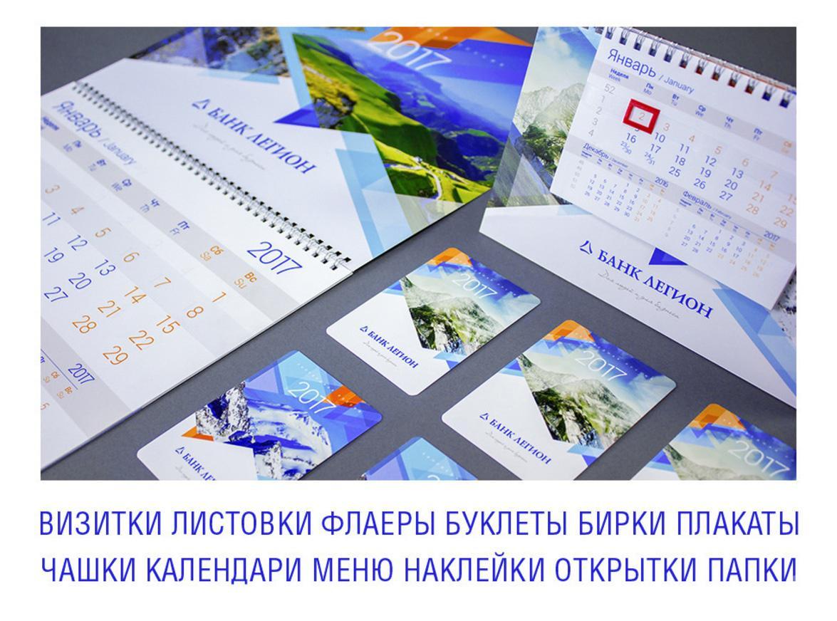 Открытки буклеты календари
