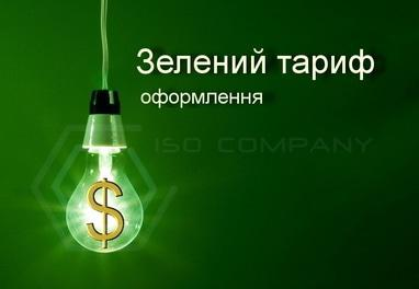 ISO Company, солнечные технологии - Оформление Зеленого тарифа