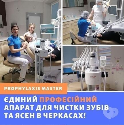 Сучасна Сімейна Стоматологія - Prophylaxis master