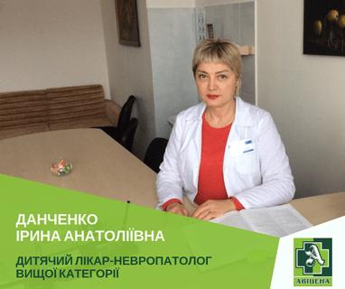 Авіцена, медичний центр - Прийом дитячого невролога
